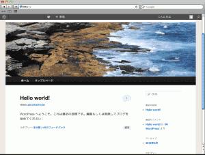 インストール直後のWordPressブログ