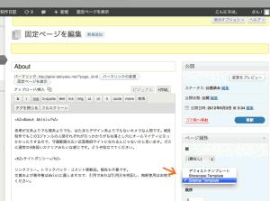 固定ページへのサイドバー追加