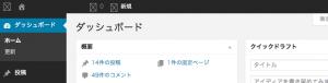 WordPress3.8 文字化け