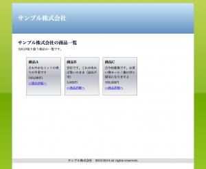 itemlist.phpへアクセスした結果