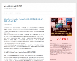sidebar.phpが担当する部分