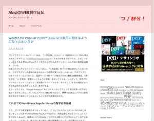 header.phpの実際の表示