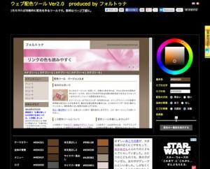 ウェブ配色ツールVer2.0スクリーンショット