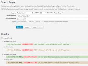 Search Regexによる置換イメージ